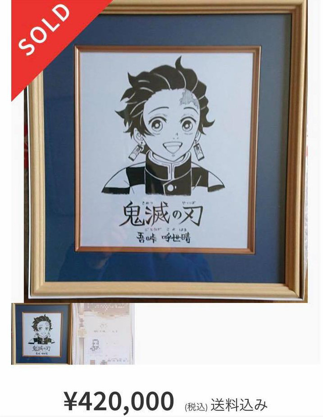Bức vẽ Tanjirou được định giá từ 420.000 yên đến 480.000 yên