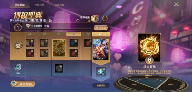 Liên Quân Mobile: Garena cho phép game thủ dùng vàng để mua skin, nhưng món rẻ cũng cỡ 16.888 vàng - Ảnh 4.