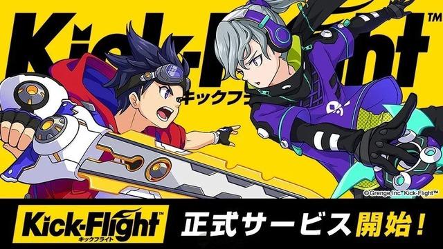 Kick-Flight, tựa game đậm chất Anime với phong cách chiến đấu độc dị cực kỳ vui nhộn chính thức ra mắt. - Ảnh 2.