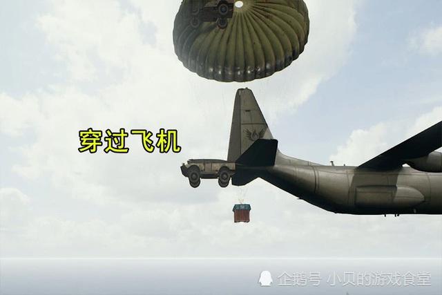 Điều kinh hoàng gì sẽ xảy ra nếu ô tô đâm trực diện vào máy bay thả thính trong PUBG? - Ảnh 3.