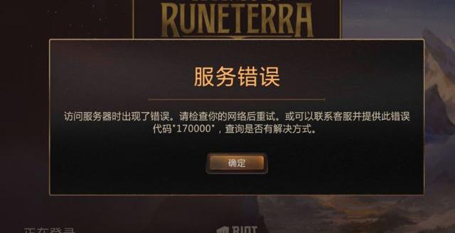 HOT: Hướng dẫn game thủ tải và chơi Huyền Thoại Runeterra ngay trên mobile, có cả Android và iOS - Ảnh 3.
