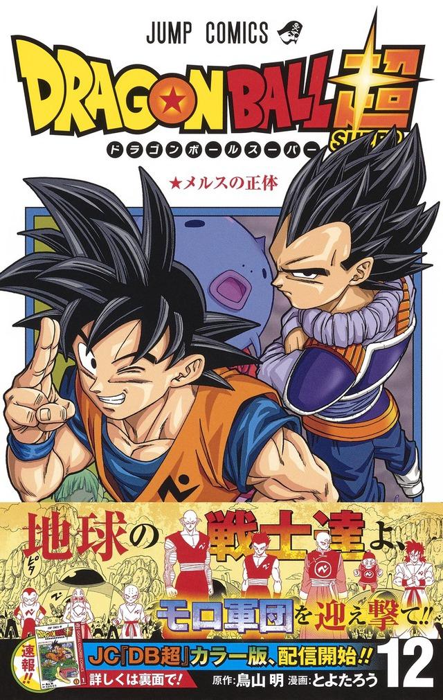 Xếp hạng doanh số Manga tập mới phát hành khi dịch đang hoành hành, Dragon Ball Super hạng 4, One Piece dẫn đầu - Ảnh 1.