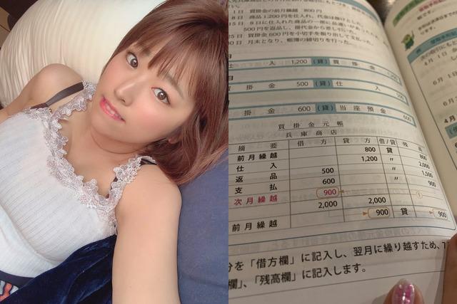Các mỹ nhân 18+ Nhật Bản làm gì trong kỳ nghỉ cách ly dịch COVID-19? - Ảnh 4.