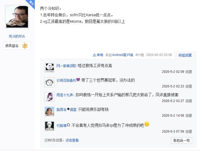 Dân mạng Trung Quốc xôn xao: kkOma hưởng lương cao gấp 5 lần các HLV khác, là ngôi sao số 1 của Vici Gaming - Ảnh 1.