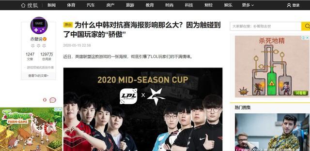 Làm poster giải đấu giao hữu LPL - LCK nhưng 7/8 gương mặt... đều là người Hàn, Riot bị fan Trung Quốc chỉ trích dữ dội - Ảnh 5.