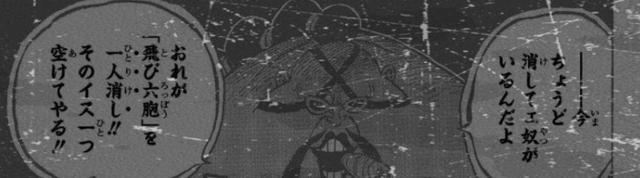 One Piece chap 980: Zoro cùng Luffy làm loạn, Queen thừa cơ hội muốn tiêu diệt Flying Six - Ảnh 3.