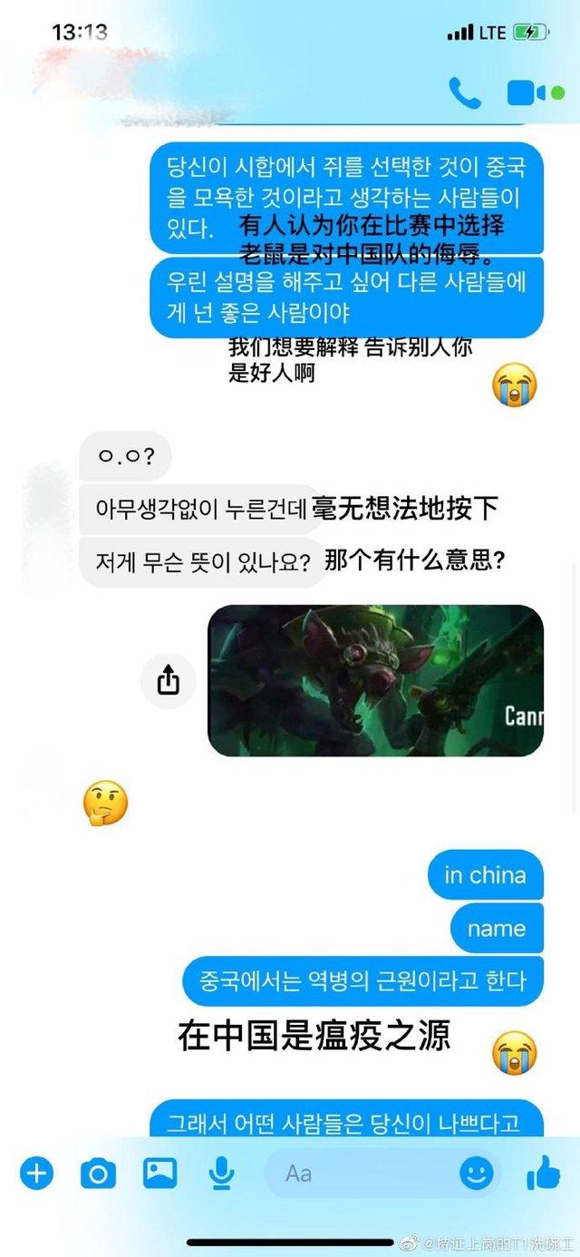 Sốc: Faker và Canna bị fan LPL chỉ trích giả tạo, láo xược vì nghi vấn mỉa mai Trung Quốc là ôn dịch - Ảnh 2.