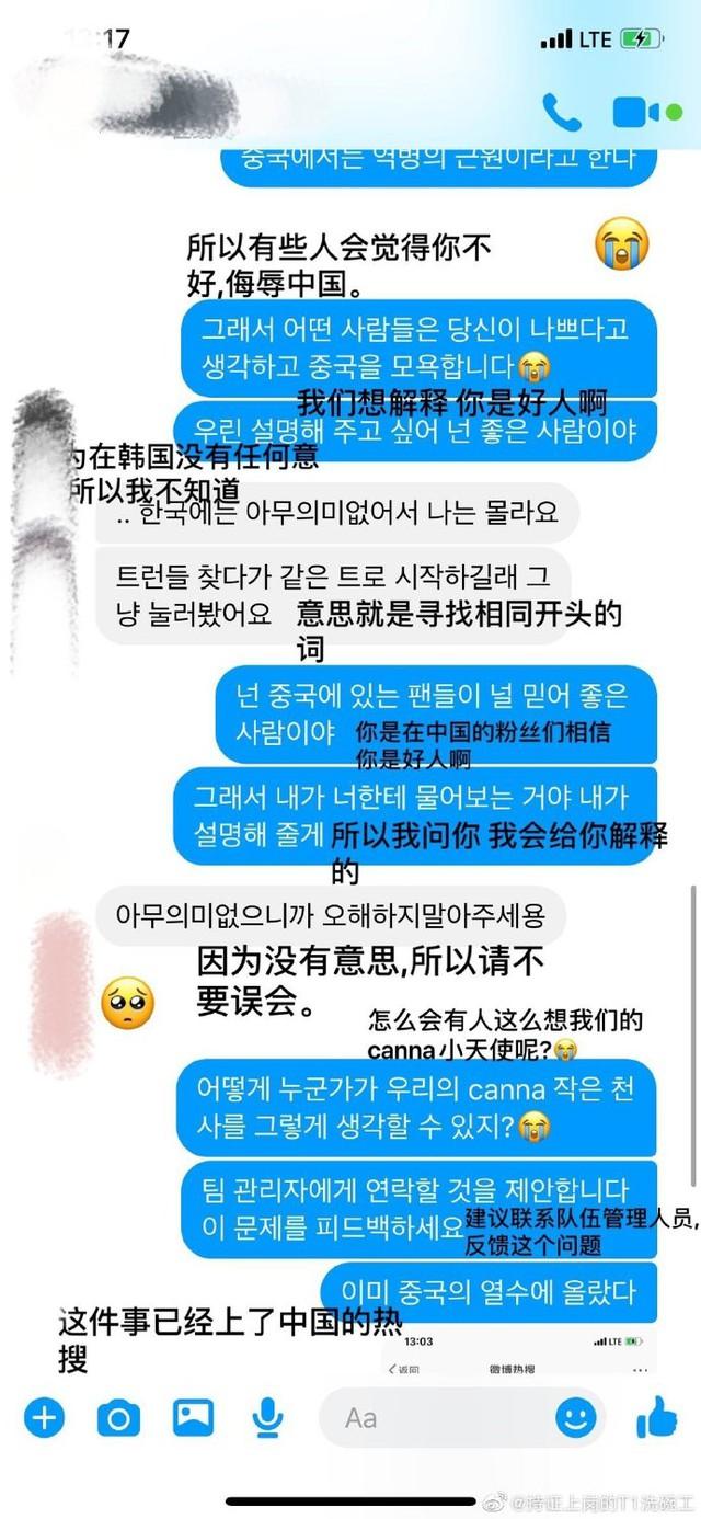 Sốc: Faker và Canna bị fan LPL chỉ trích giả tạo, láo xược vì nghi vấn mỉa mai Trung Quốc là ôn dịch - Ảnh 3.