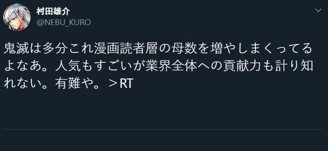 Tác giả One Punch Man khen nức nở Kimetsu no Yaiba, cảm ơn vì đã góp công lớn cho nền truyện tranh Nhật Bản - Ảnh 2.
