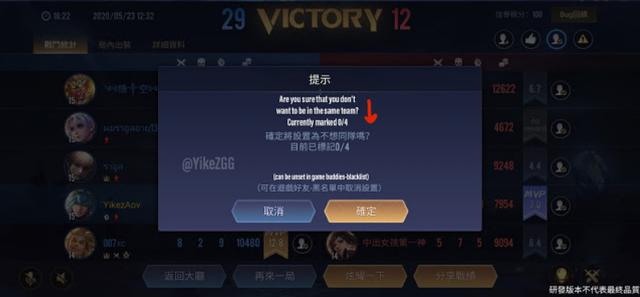 Liên Quân Mobile 1.35 thêm tính năng cho phép người chơi cạch mặt đồng đội troll, AFK, toxic - Ảnh 4.