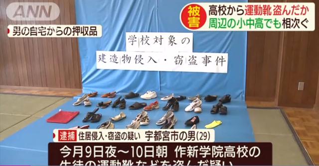 Gã đàn ông lén lút ăn trộm 30 đôi giày vì mê mùi của nữ sinh - Ảnh 3.