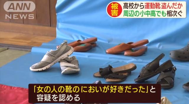 Gã đàn ông lén lút ăn trộm 30 đôi giày vì mê mùi của nữ sinh - Ảnh 2.