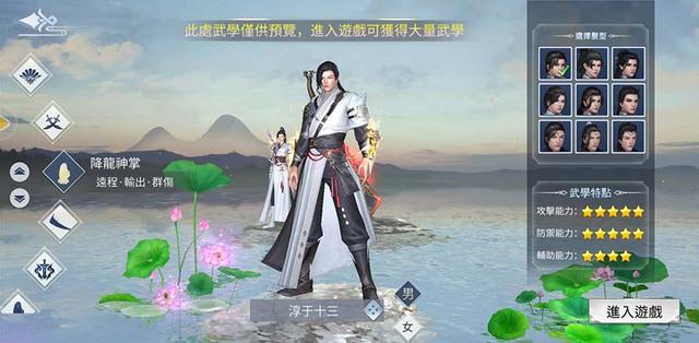 Nhất Mộng Giang Hồ tâm điểm chú ý của giới game thủ đam mê võ lâm, kiếm hiệp 7d-15916925424101300746757