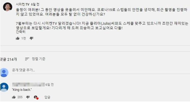 Ông vua phim người lớn Nhật Bản, Shimiken tuyên bố sắp trở lại làm Youtube vào tháng này, hứa hẹn mang tới nội dung mới, tư vấn cho cánh mày râu - Ảnh 1.
