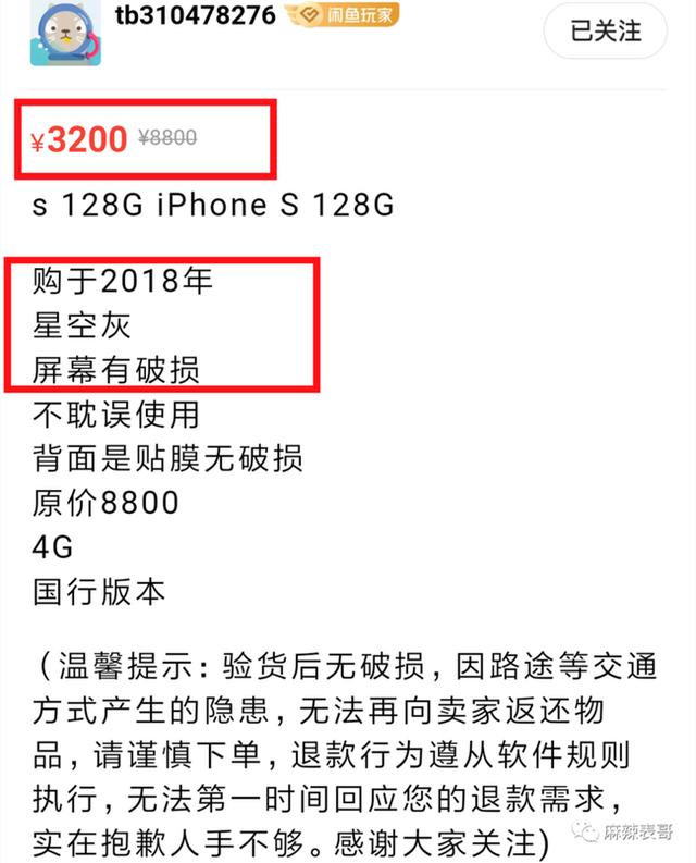 Nữ thần Trịnh Sảng bị chỉ trích vì nói dối, bán điện thoại cũ với giá cao ngất ngưởng - Ảnh 1.
