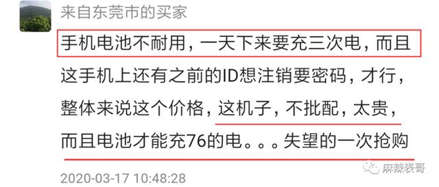 Nữ thần Trịnh Sảng bị chỉ trích vì nói dối, bán điện thoại cũ với giá cao ngất ngưởng - Ảnh 5.