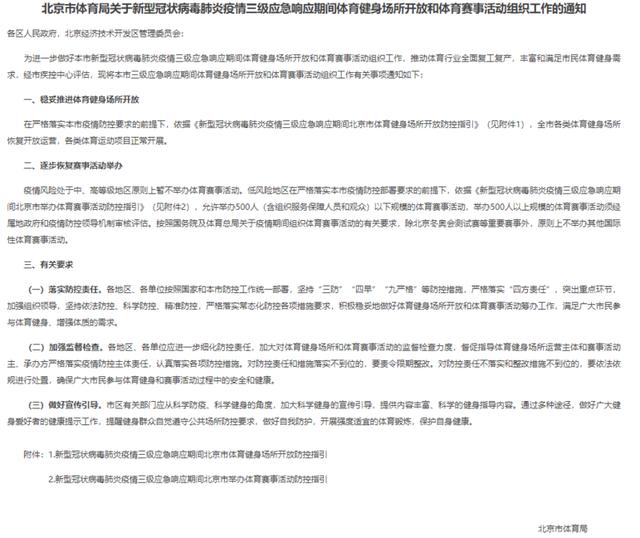 Tin vui: Trung Quốc nới lỏng kiểm soát các sự kiện thể thao, CKTG 2020 vẫn có khả năng diễn ra - Ảnh 1.