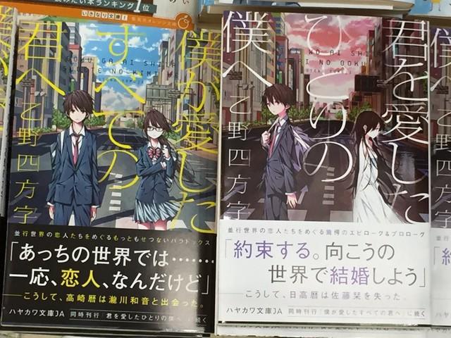 Bội đôi Light Novel Nhã Nam đang làm mưa làm gió trên các nhà sách tháng 7: Nhắn gửi một tôi, người đã yêu em - Ảnh 1.