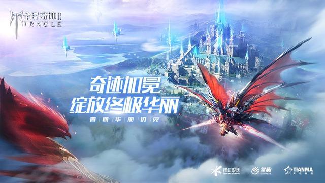 Nóng! MU 2 Mobile chính thức được Tencent phát hành, được xây dựng trên nền tảng Unreal Engine 4 cực đẹp - Ảnh 4.