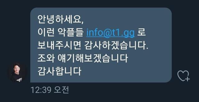 Vụ netizen Hàn Quốc đòi kiện anti fan, CEO T1 đã phản hồi, đề nghị fan gửi bằng chứng: Anti fan Việt Nam cũng có khả năng dính chưởng? - Ảnh 3.