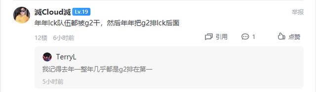 Fan LPL lên tiếng cà khịa các đội LCK - Damwon Gaming số 1 thế giới nên người Hàn có hi vọng đấy - Ảnh 3.