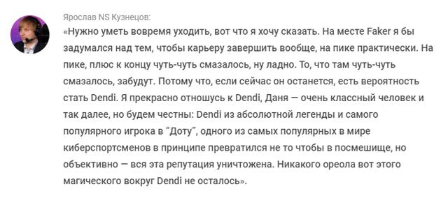 BLV DOTA 2 Yaroslav NS Kuznetsov: Faker nên sớm giải nghệ nếu không muốn trở thành trò cười như Dendi - Ảnh 2.