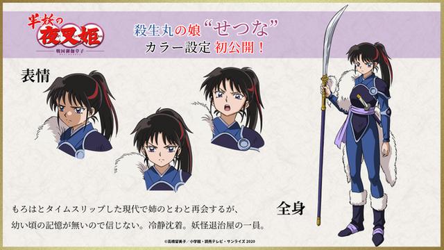 Hậu truyện Inuyasha: Sau khi tạo hình về đời con cháu được hé lộ, vợ của Sesshoumaru được réo tên khắp thế giới yêu quái - Ảnh 3.