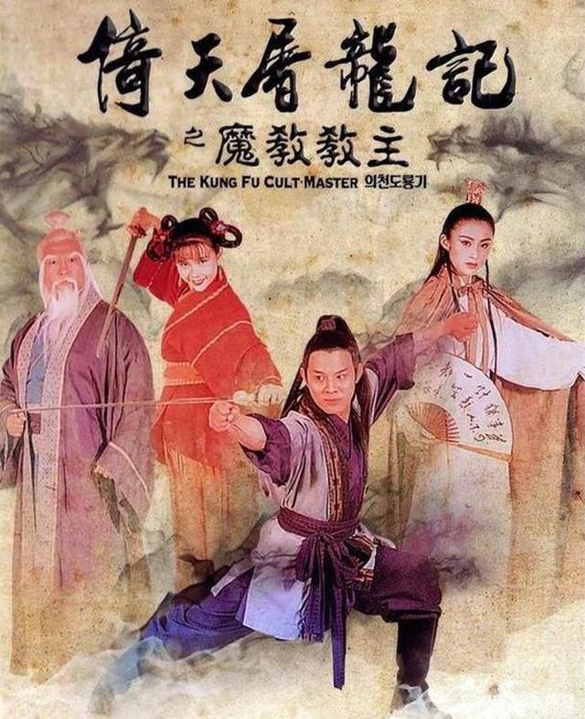 Đây là tác phẩm kiếm hiệp duy nhất của Kim Dung chỉ có một bản chuyển thể - Ảnh 3.
