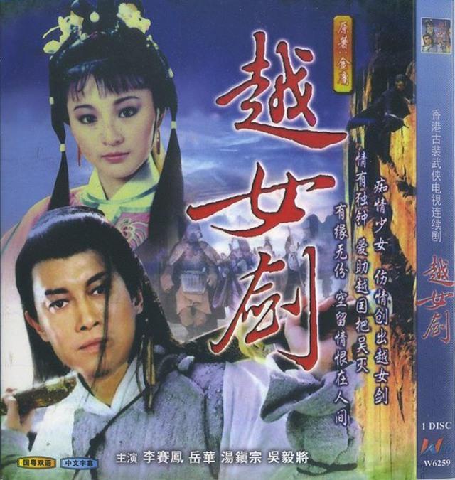 Đây là tác phẩm kiếm hiệp duy nhất của Kim Dung chỉ có một bản chuyển thể - Ảnh 6.
