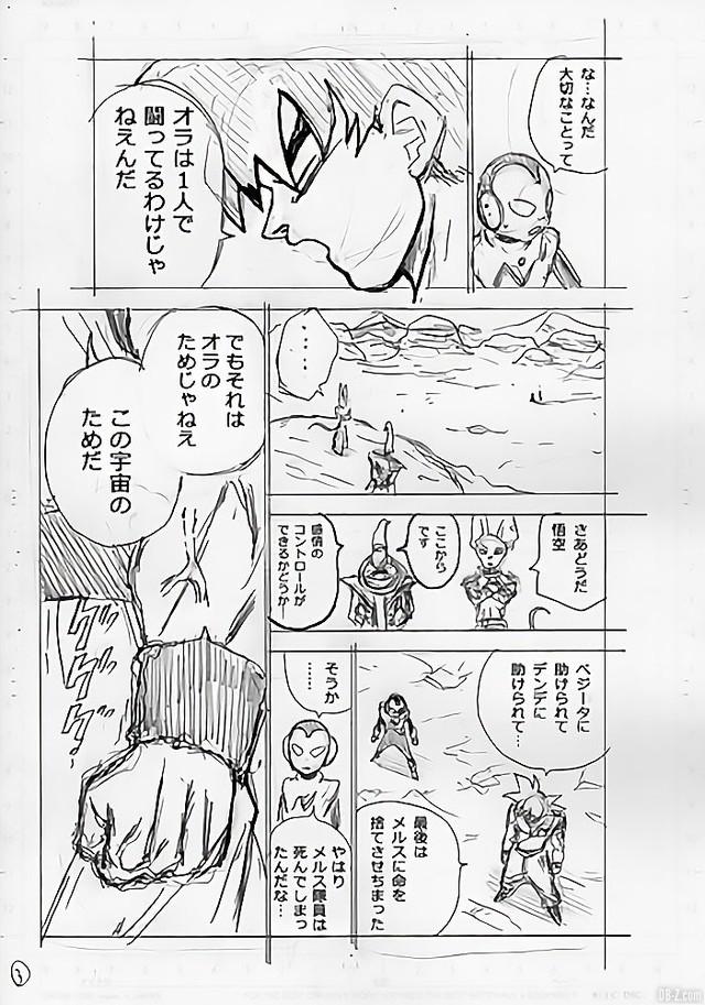 Dragon Ball Super chap 64: Hé lộ bản phác thảo cho thấy Goku đã chín chắn hơn và sẽ kế thừa ý chí của Merus - Ảnh 3.