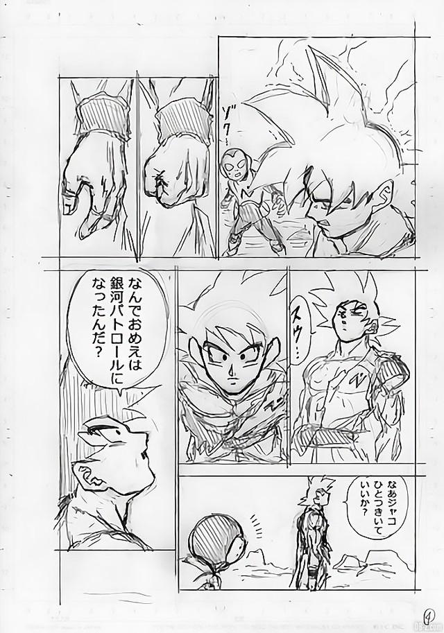 Dragon Ball Super chap 64: Hé lộ bản phác thảo cho thấy Goku đã chín chắn hơn và sẽ kế thừa ý chí của Merus - Ảnh 4.