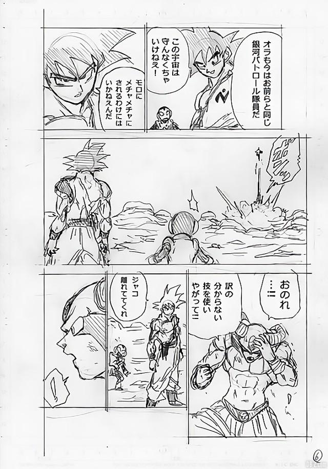 Dragon Ball Super chap 64: Hé lộ bản phác thảo cho thấy Goku đã chín chắn hơn và sẽ kế thừa ý chí của Merus - Ảnh 5.