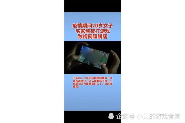 Cảnh báo! Một nữ game thủ bị hỏng mắt vì thói quen sử dụng điện thoại vô cùng nguy hiểm này - Ảnh 4.
