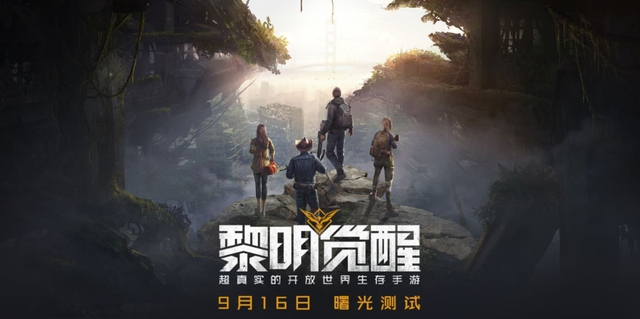 """PUBG Mobile có nguy cơ """"toang"""", Tencent tung ra game sinh tồn thế giới mở mới, hứa hẹn đỉnh gấp nhiều lần - Ảnh 2."""