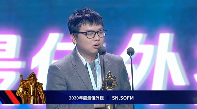 SofM trở thành MVP mùa giải LPL 2020, giành luôn triplekill danh hiệu, Suning bội thu giải thưởng - Ảnh 4.