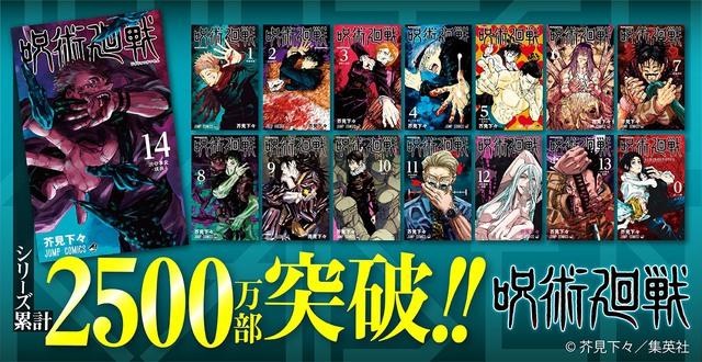 Hot: Doanh thu của manga Jujutsu Kaisen tăng đột biến De1-1611738963643927814882