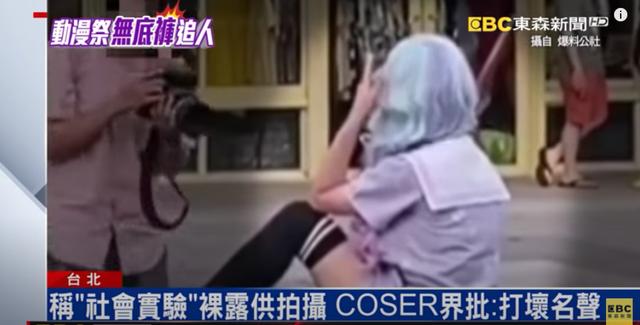 Không mặc đồ lót cho tiện khoe hàng tại triển lãm, nữ cosplayer bị phạt 3 tháng tù - Ảnh 1.