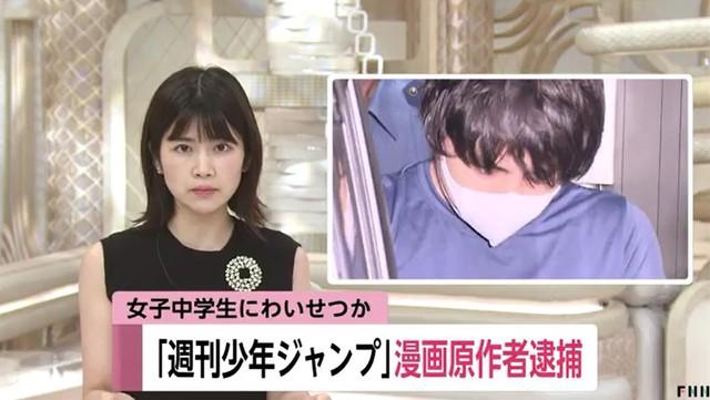 """GAMEK›MANGA/FILMDịch giả của Jujutsu Kaisen bị bắt vì sở hữu, phân phối nội dung """"ấu dâm"""" Uott4-1609823589442213189108"""