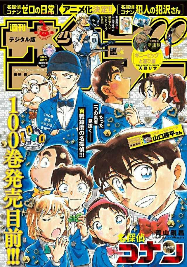 Spoil Conan chap 1079: Haibara chạm mặt kẻ giống Gin và dự án kỷ niệm tập 100 của bộ truyện - Ảnh 1.