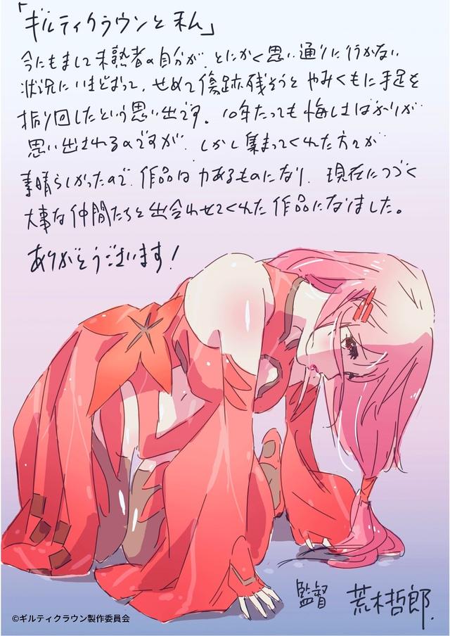 Anime Summer Time Rendering ra trailer mới, Guilty Crown tung bộ ảnh hấp dẫn kỷ niệm 10 năm ra mắt - Ảnh 3.
