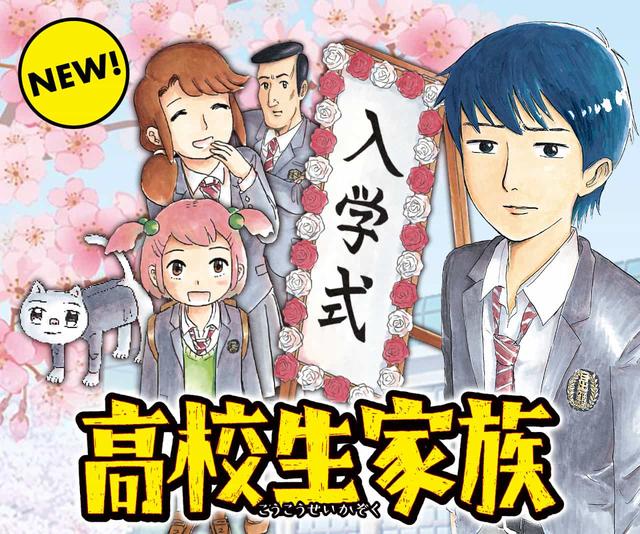 Sau Kimetsu No Yaiba, 5 manga Jump đình đám sau đây cũng sẽ sớm kết thúc trong tương lai gần - Ảnh 5.