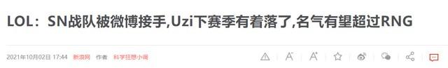 Suning chính thức đổi tên thành Weibo, thậm chí còn chuẩn bị chiêu mộ Uzi? - Ảnh 3.