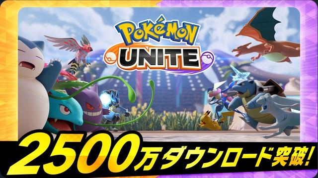 Pokémon Unite lập kỷ lục 25 triệu lượt tải về chỉ sau tuần đầu tiên, gấp 3 lần Tốc Chiến - Ảnh 2.