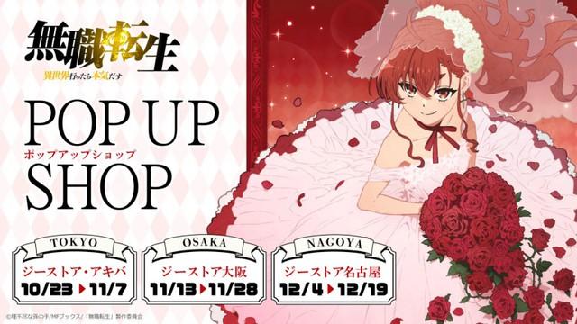 Cửa hàng anime Mushoku Tensei chính thức ra mắt tại Nhật Bản, tung ra bộ sản phẩm waifu Eris vạn người mê - Ảnh 5.