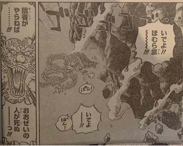 Spoil chi tiết One Piece chap 1028: Sanji thức tỉnh sức mạnh bí ẩn, Yamato hoá thành dạng thú - Ảnh 4.