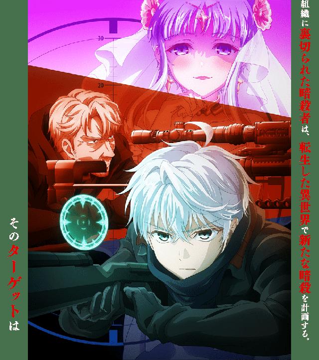Không phải là một ecchi trá hình như Redo Of Healer, Sát Thủ Chuyển Sinh sẽ là siêu phẩm của anime mùa thu 2021 - Ảnh 2.