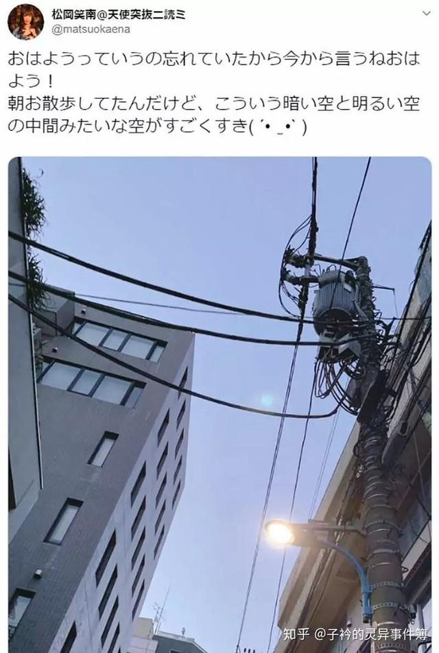 Nữ Idol Nhật Bản bị fan cuồng quấy rối, tìm tới tận cửa nhà nhờ hình phản chiếu trong ảnh selfie - Ảnh 4.