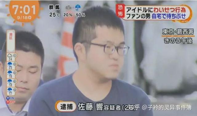 Nữ Idol Nhật Bản bị fan cuồng quấy rối, tìm tới tận cửa nhà nhờ hình phản chiếu trong ảnh selfie - Ảnh 2.