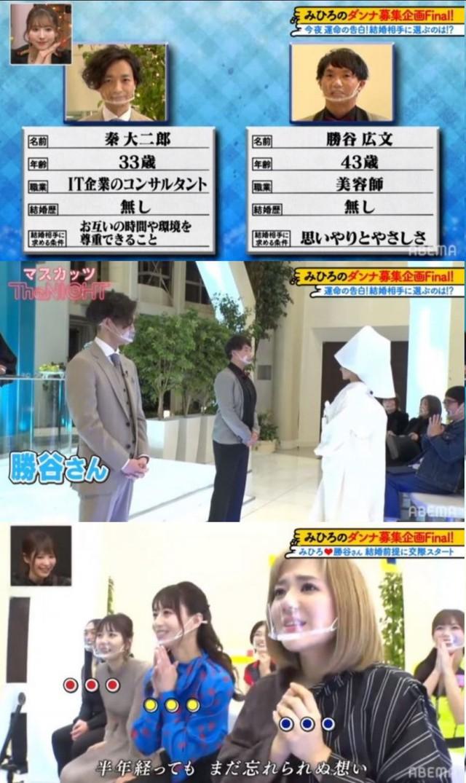 Cựu diễn viên 18+ Nhật Bản gây bất ngờ khi tuyển người yêu qua mạng, tổ chức cả thi tài để chọn chồng - Ảnh 5.