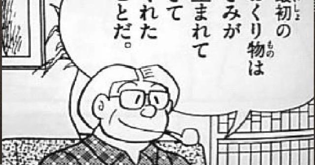 Doraemon: 5 lần bố Shizuka xuất hiện lại là một người khác nhau khiến bà Minamoto suýt mang tiếng lăng nhăng - Ảnh 1.